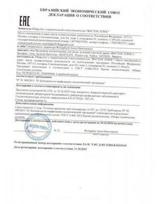 Препарат Getsize сертификат